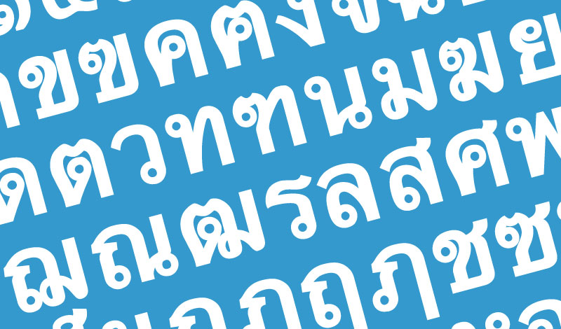 Thai Phrases to Walk Around Bangkok